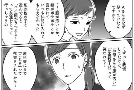 【中編】娘がいじめの加害者!?「だってむかついたから」娘の言葉にショック!どうしてこんなことに……?