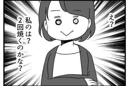 【前編】旦那にモヤっ!私の分だけ夕ごはんが用意されない……なぜ!「私のは!」「私も食べたい!」