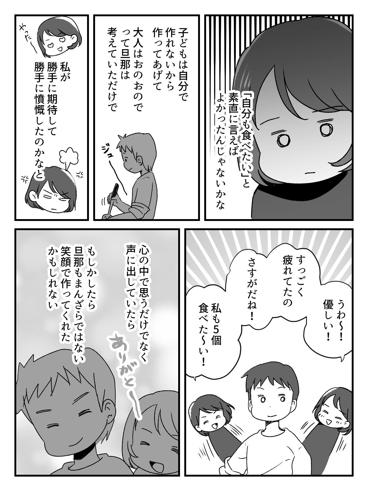 【後編】旦那にモヤっ!