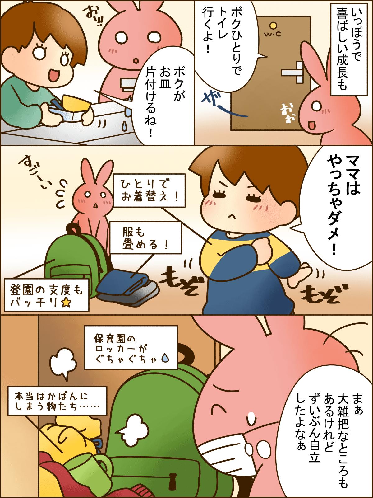 【完成版】335ちぃくんの4歳バースデー03