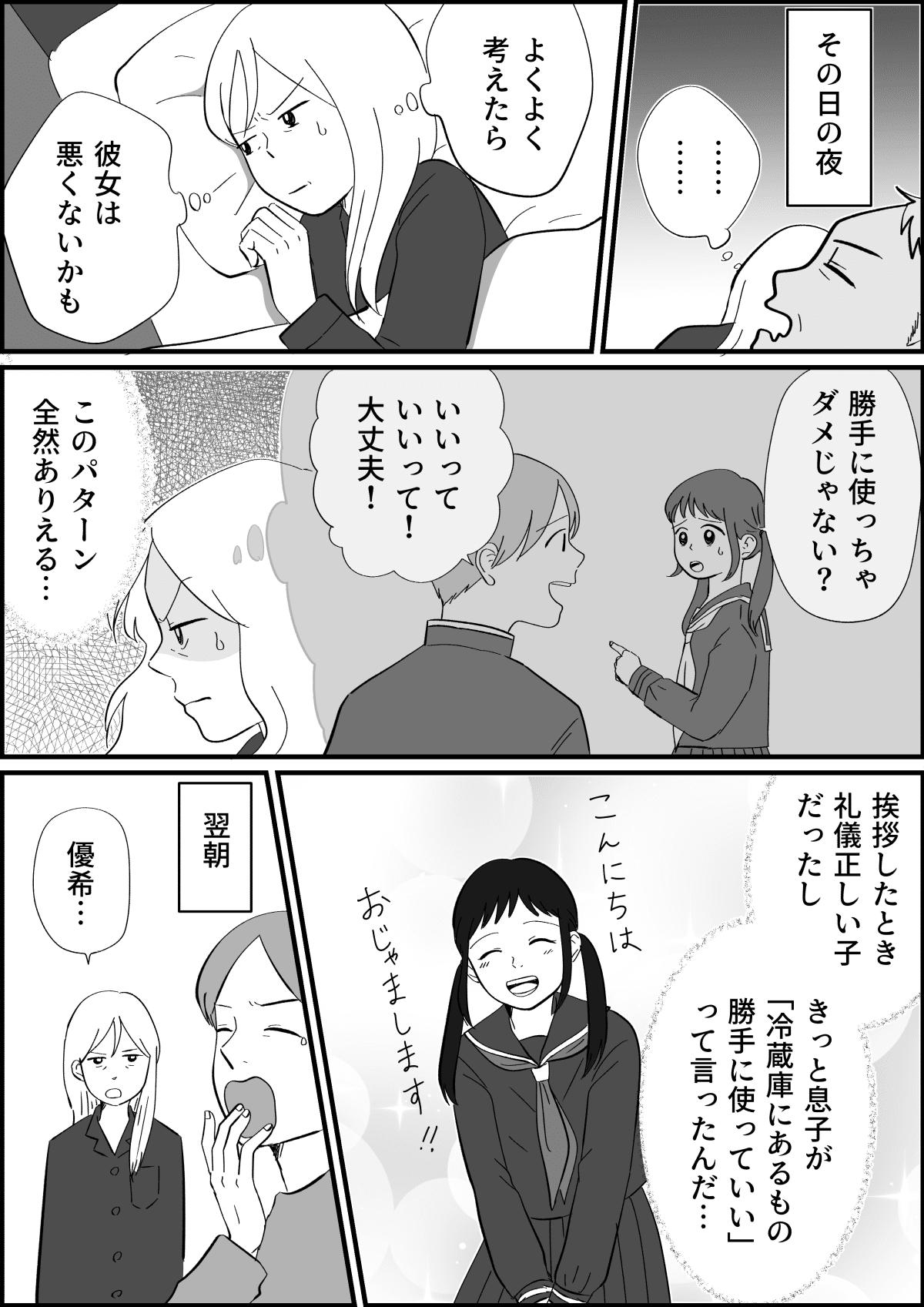 【後編】息子の彼女にイライラ!