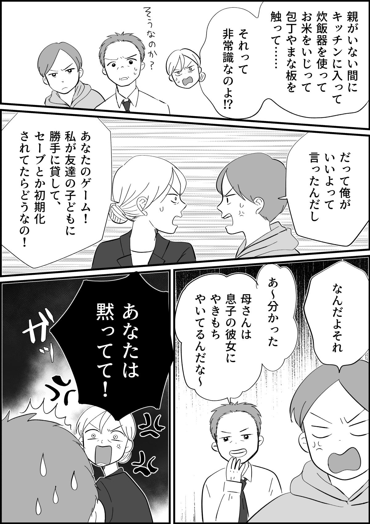 【前編】息子の彼女にイライラ!