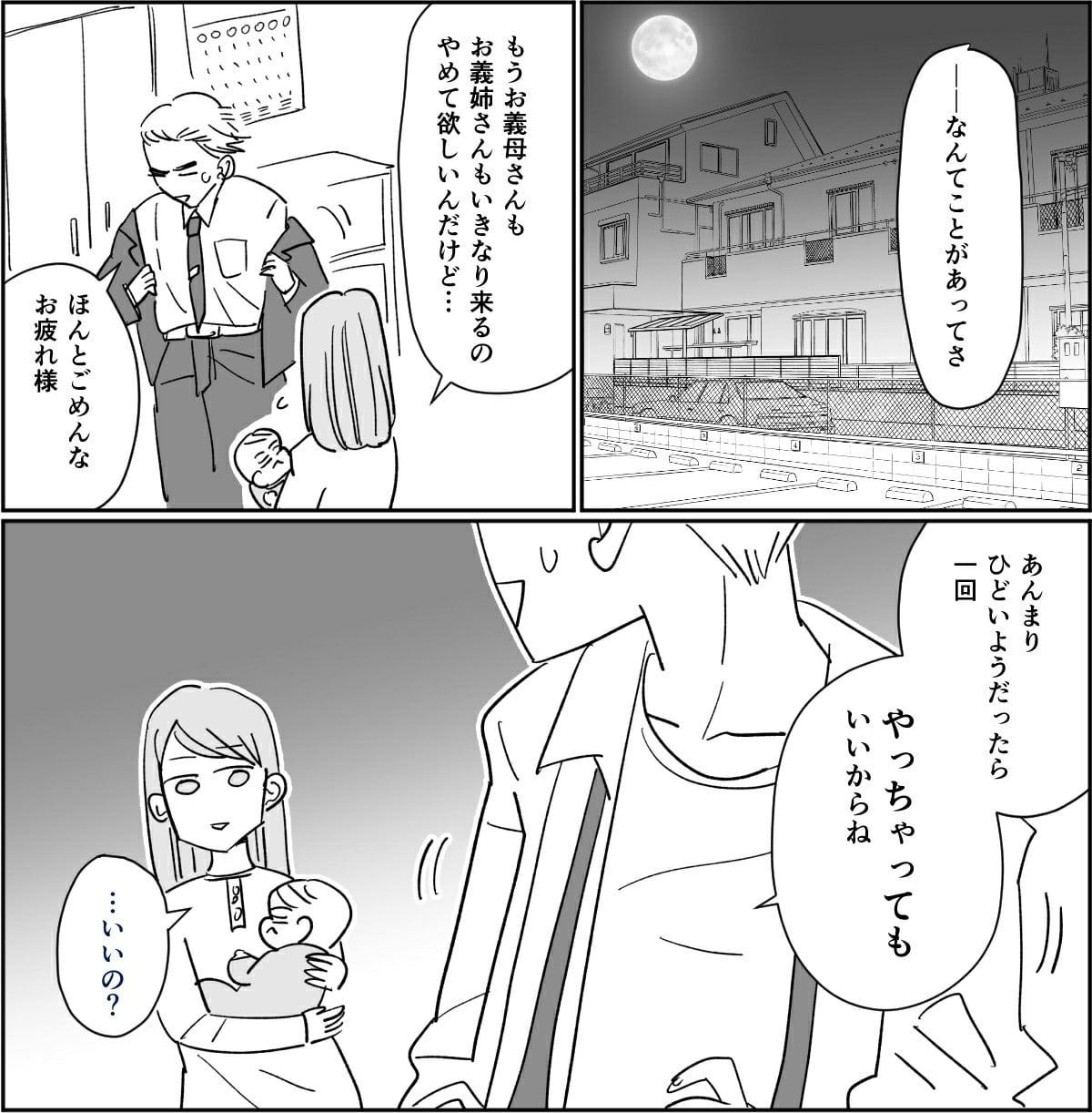 【前編】「マジふざけるな!」