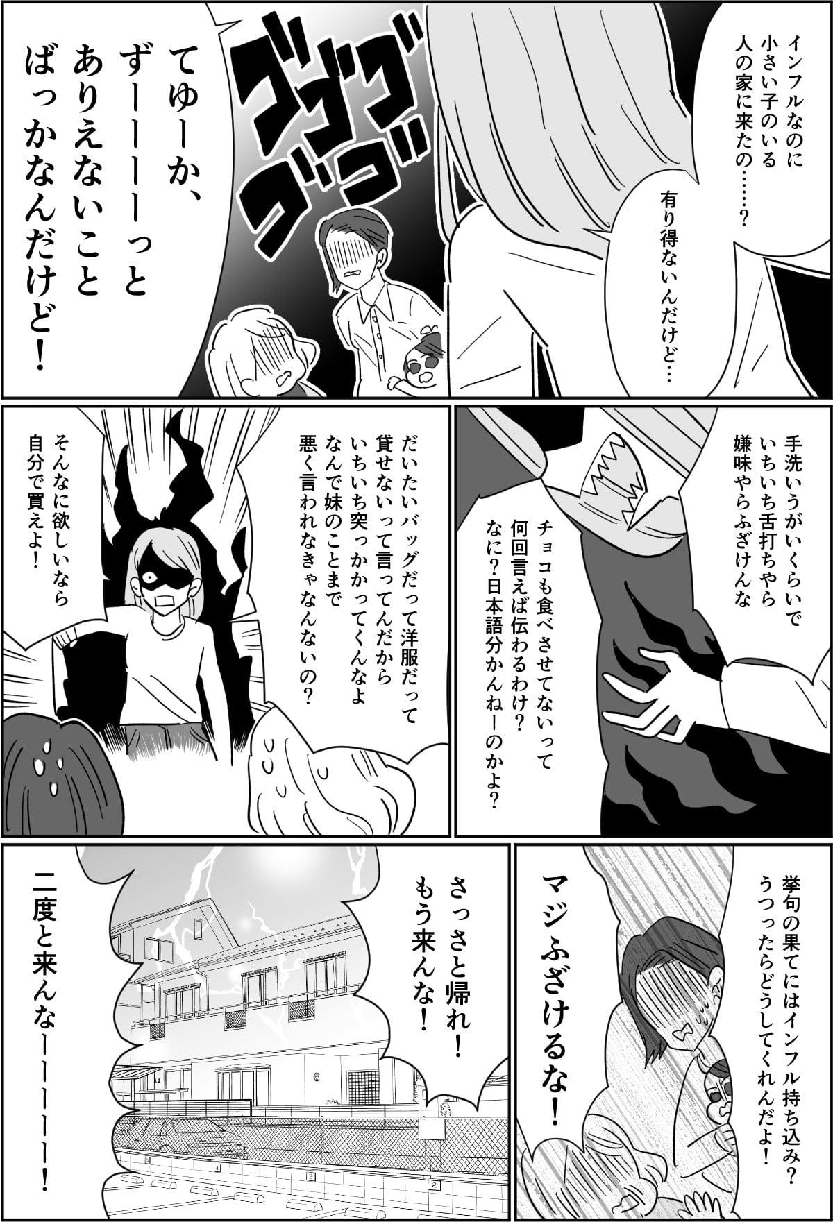 【後編】「マジふざけるな!」