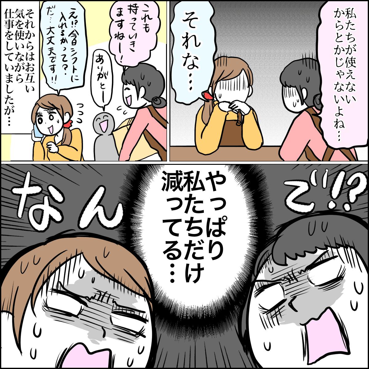 【前編】これってマタハラ!?
