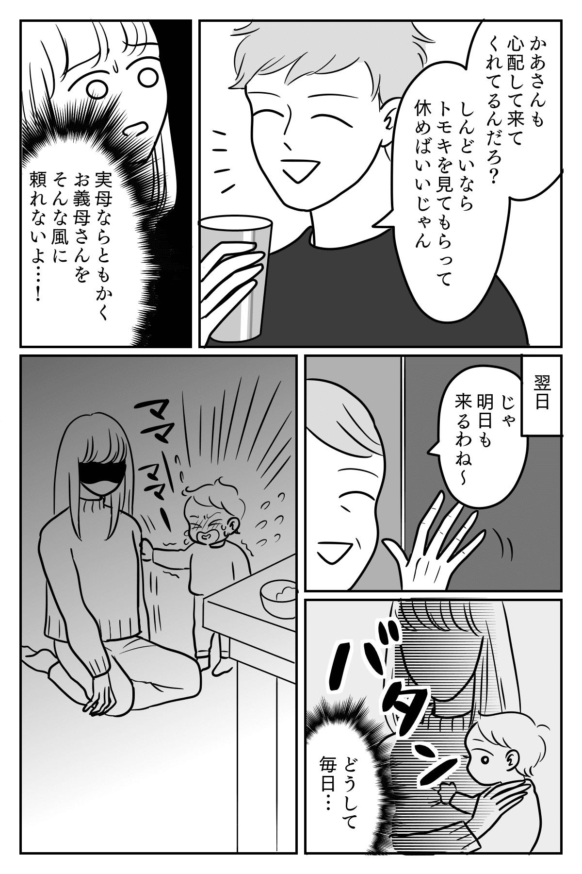 【前編:ママの気持ち】