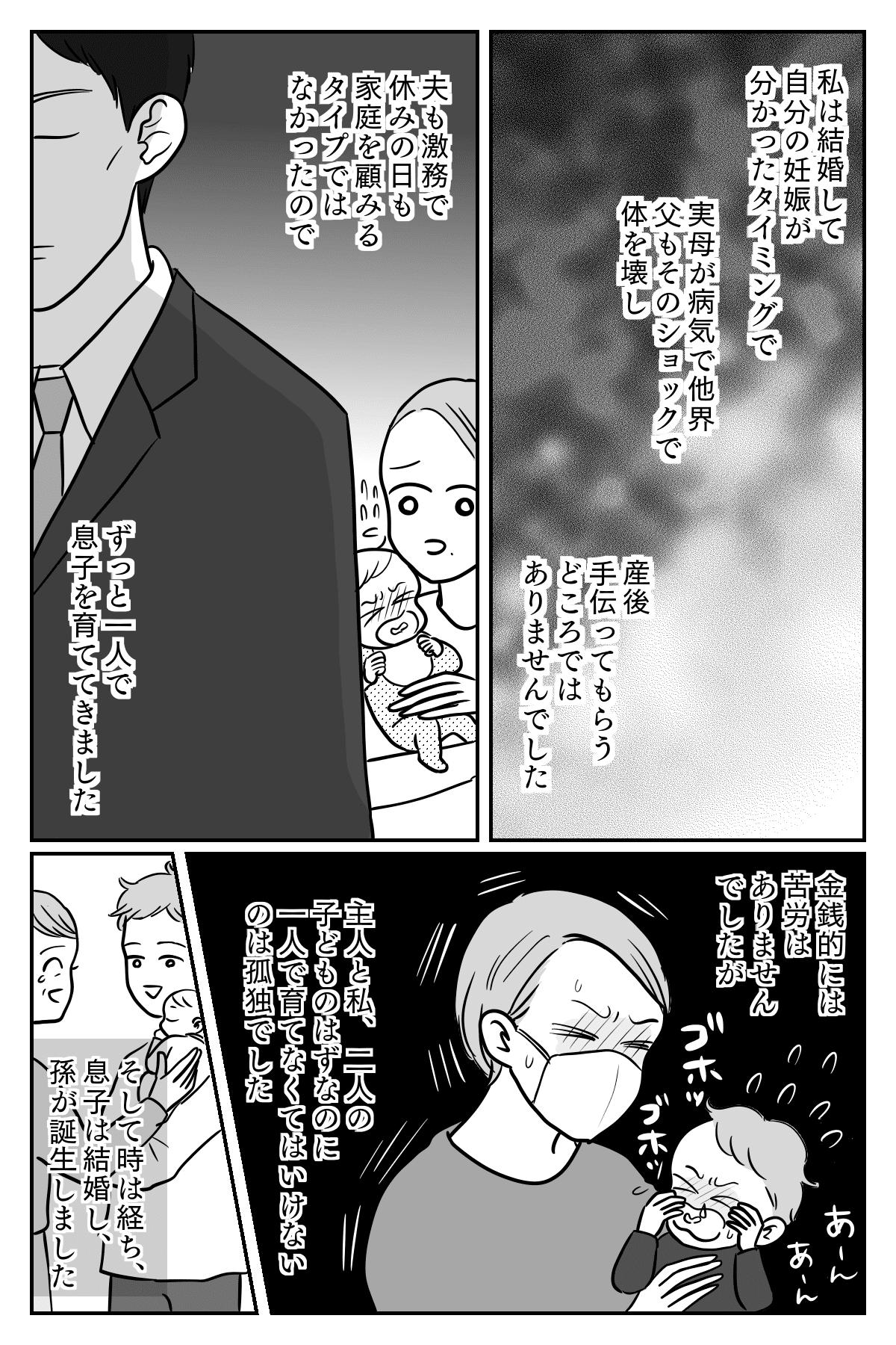 【後編:義母の気持ち】
