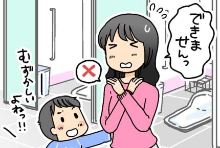 「お子さんは和式トイレを使えますか? 」アンケートにママから驚きの回答も……!?
