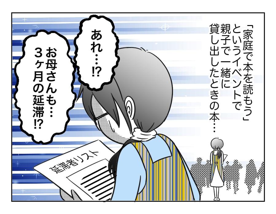 4話 司書さんもびっくり!本を延滞中の生徒の○○が!?