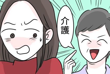 """【前編】要介護の義母が入院。送迎・付き添い・介護の""""4日間""""でもらえるお礼""""2万円""""は少ない?"""