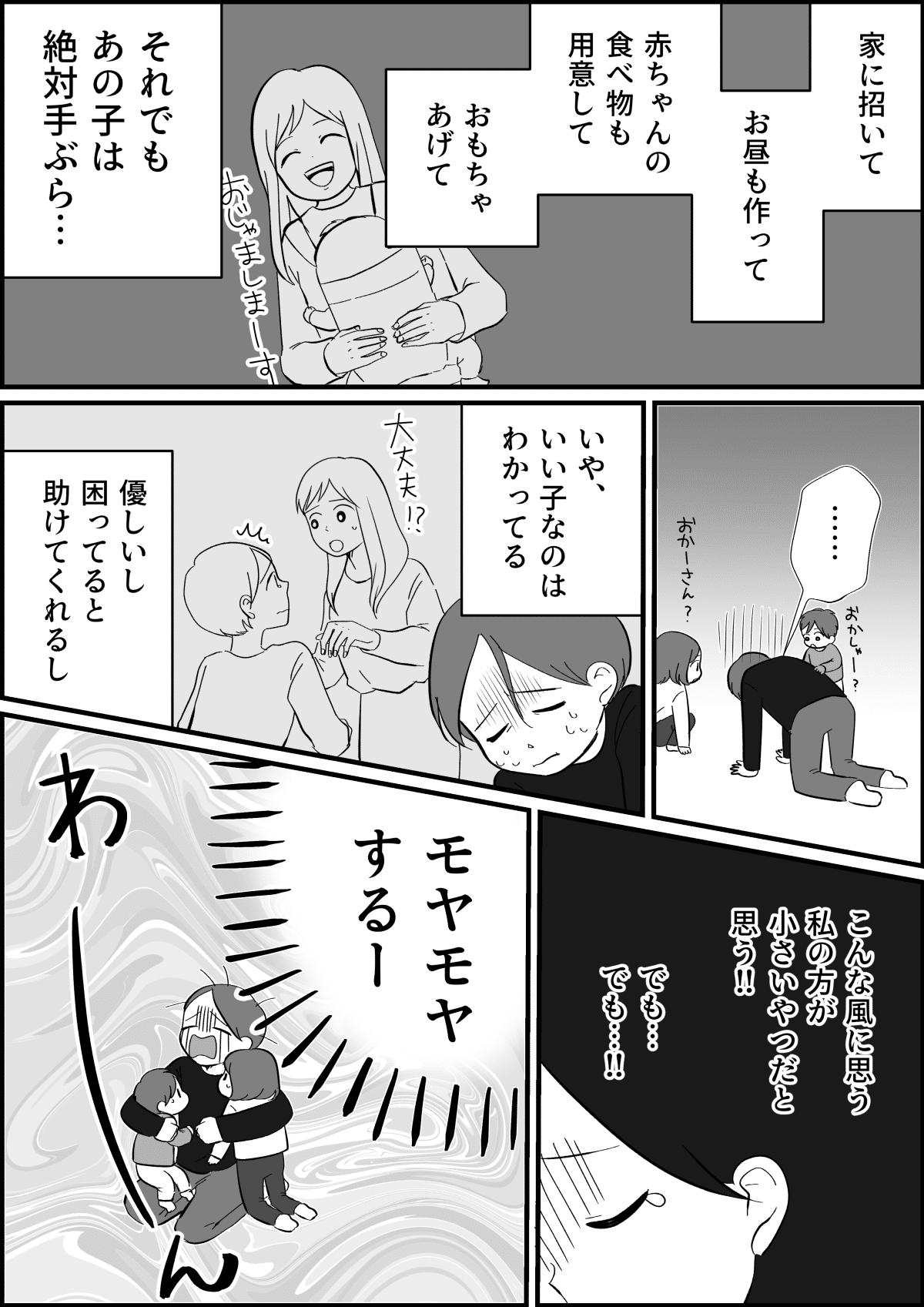コミック_003 (9)