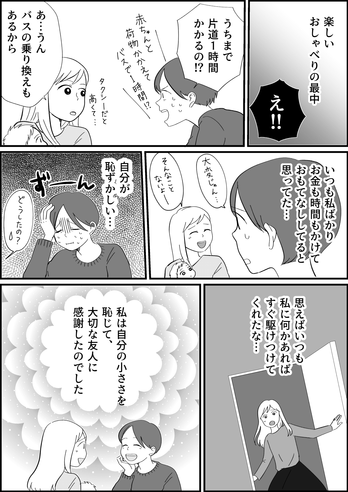 コミック_006 (8)