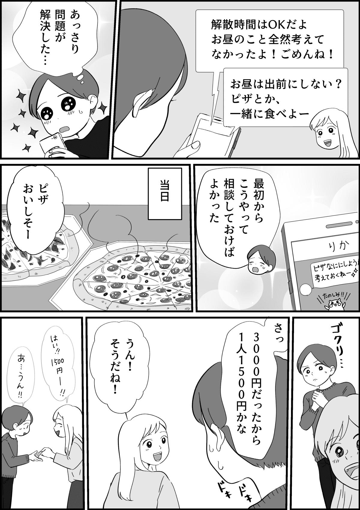 コミック_005 (8)