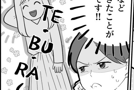 【前編】手土産ひとつ持ってこない友人にイライラ!私はいいように使われているだけ!?
