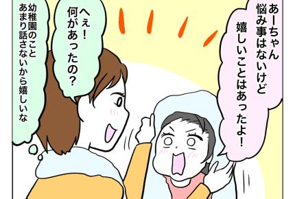 【後編:娘はおませさん】「悩んだことは?困ったことは?」幼稚園での様子を聞きた〜い! #4コマ母道場