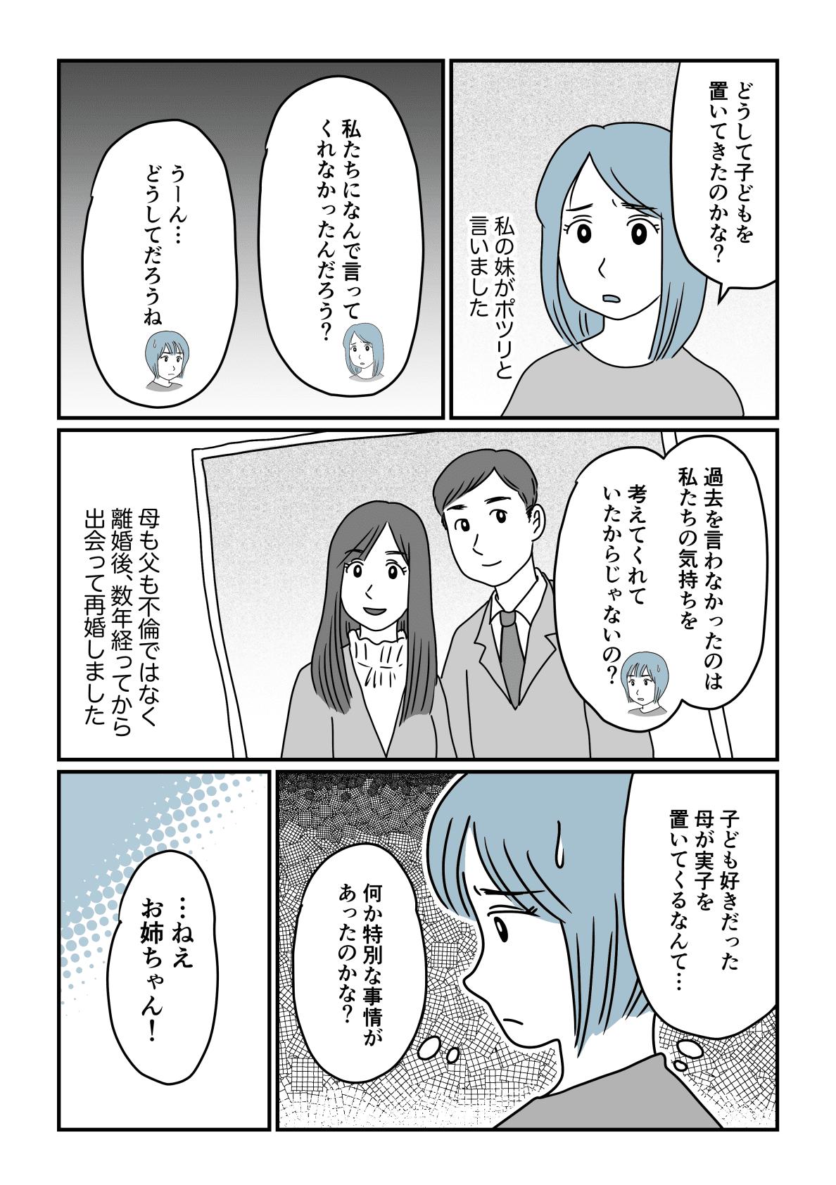 種違いの姉前編2