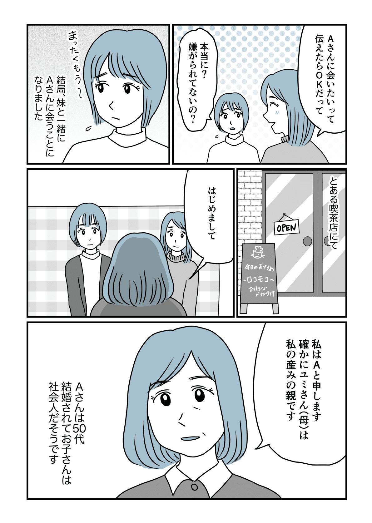 種違いの姉後編1