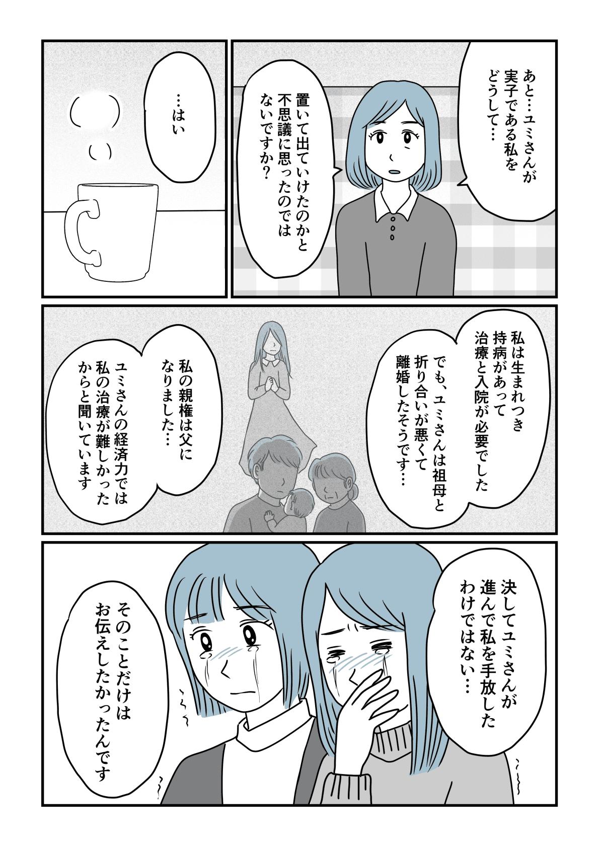 種違いの姉後編3