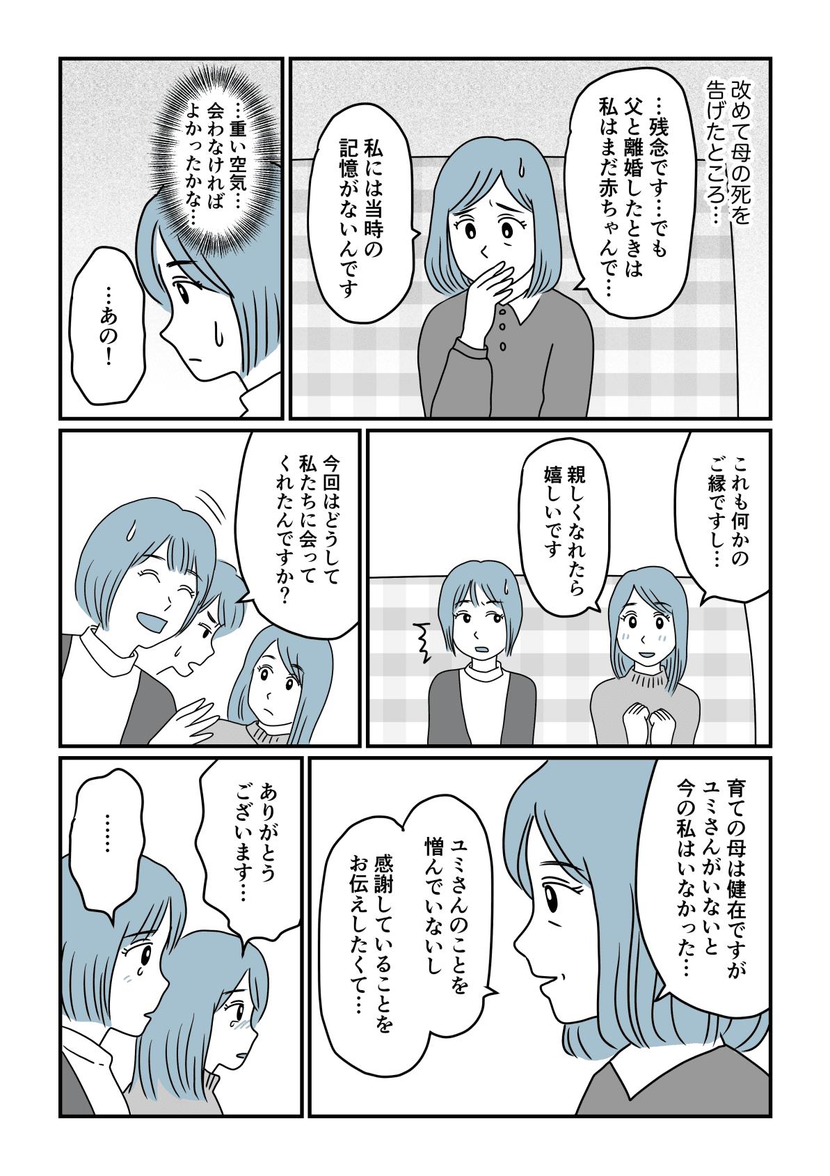種違いの姉後編2
