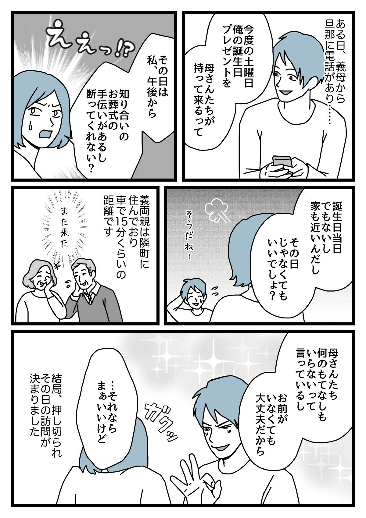【前編】義両親の訪問は最優先事項!?