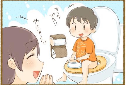 子どものトイレトレーニング、はじめどきはいつ?うまく進めるコツを教えて