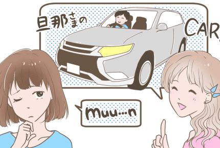 ママ友に「マネされた!」と嫌がられる?同じ車種で同じ色の車を買いたいのだけど……
