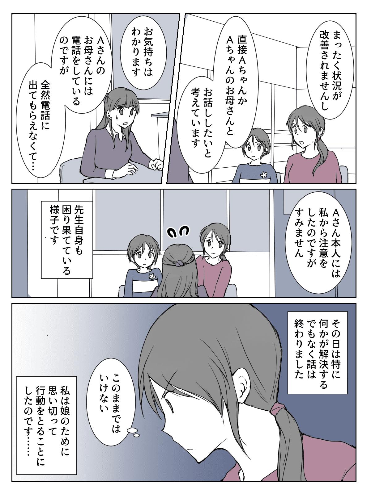 【前編】「学校行きたくない」