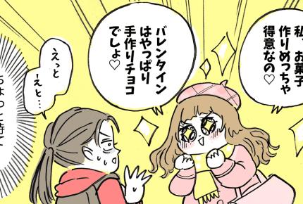 【前編】ママ友がうちの旦那に手作りのチョコを渡すって!?「バレンタインだよ!楽しみにしてて!」一体何のために……