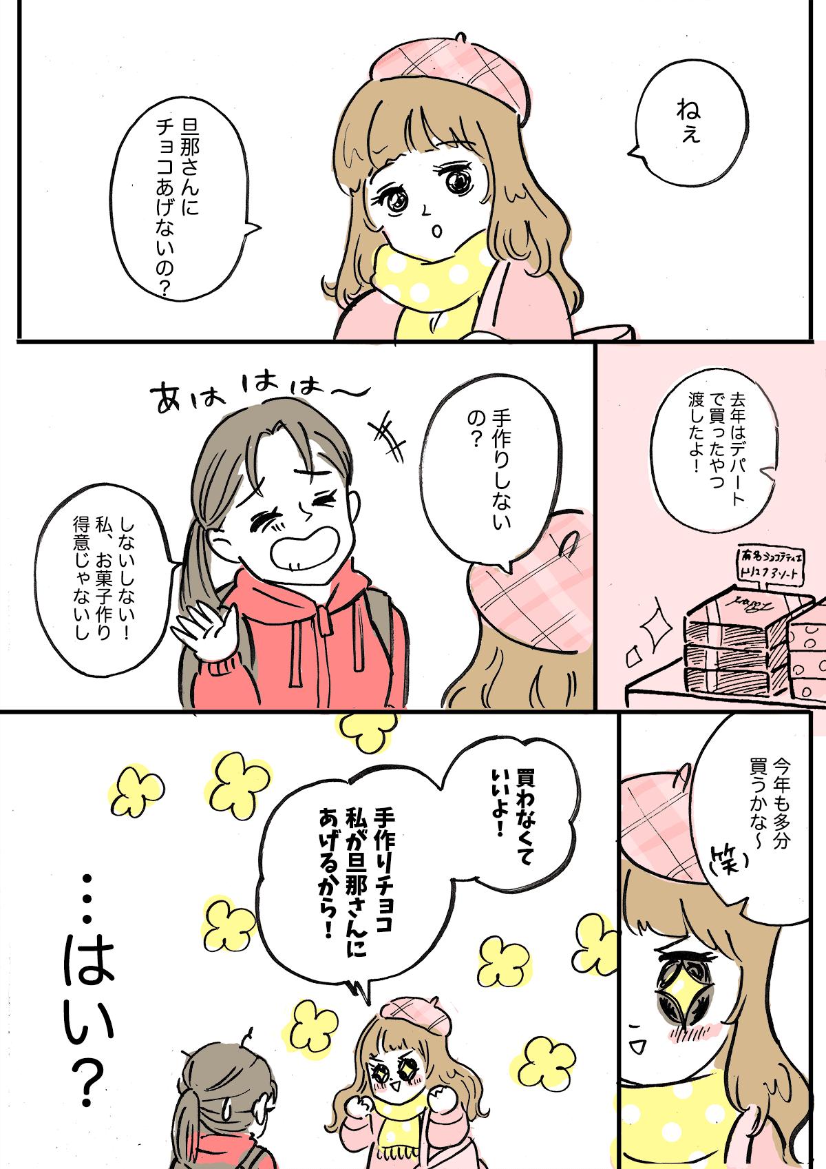 【前編】ママ友がうちの旦那に手作りのチョコを渡すって!?