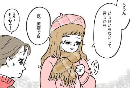 【後編】ママ友がうちの旦那に手作りのチョコを渡すって!?「バレンタインだよ!楽しみにしてて!」一体何のために……