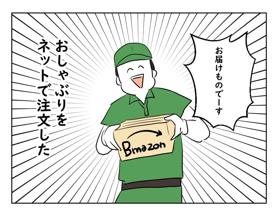 71話 おしゃぶりデビュー