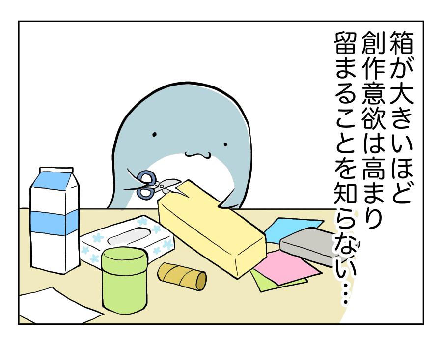 第82話_2