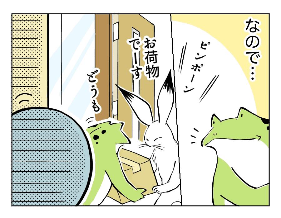 第82話_3