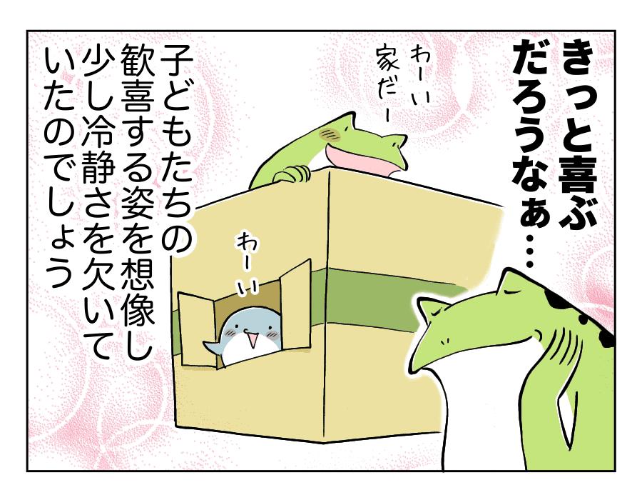 第83話_2