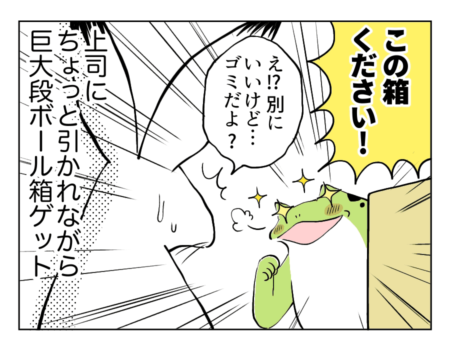 第83話_3
