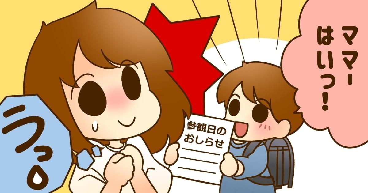 094_小学校_Ponko