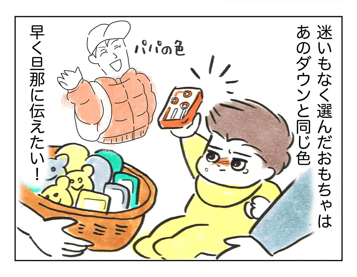 「パパの色」4