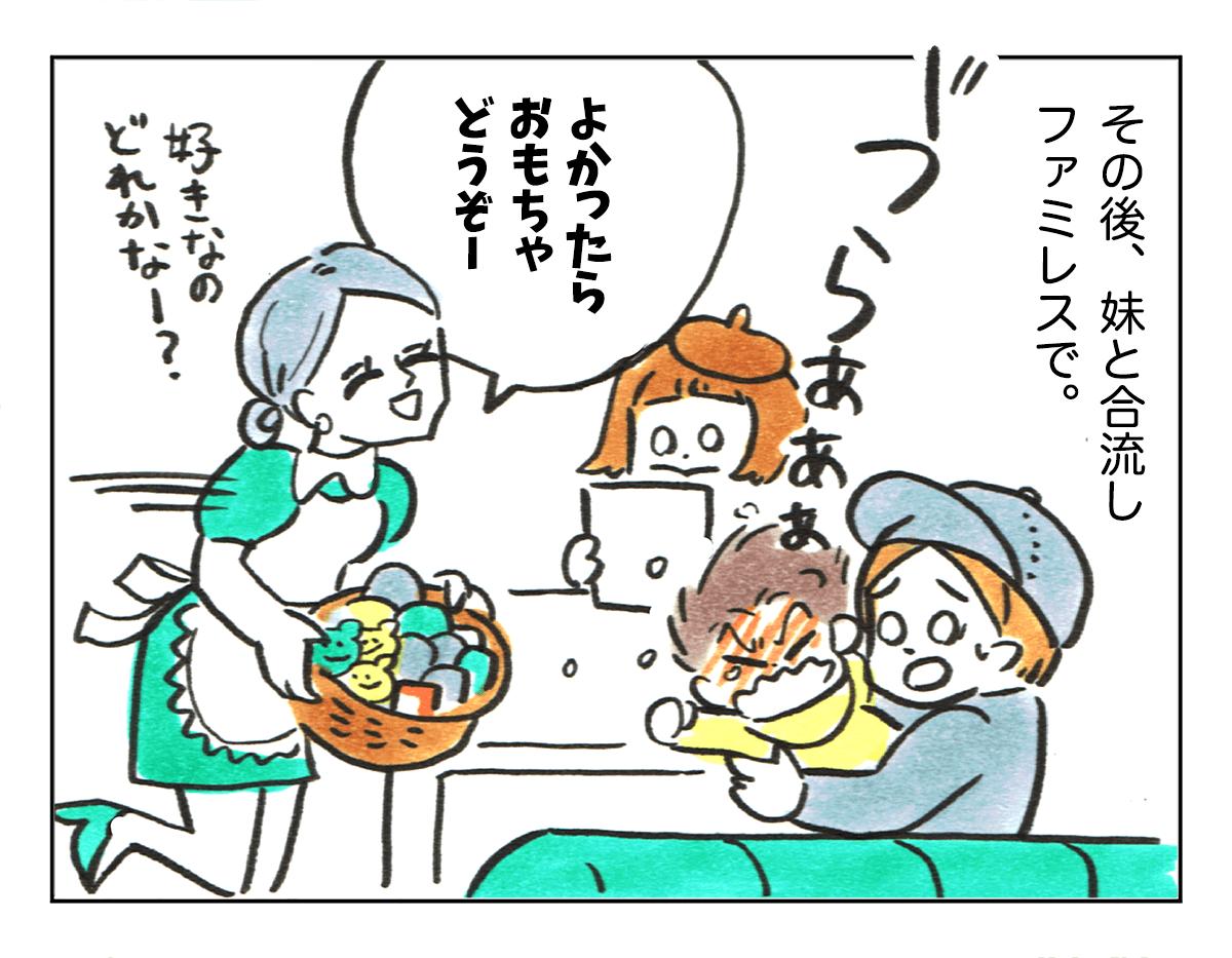 「パパの色」3