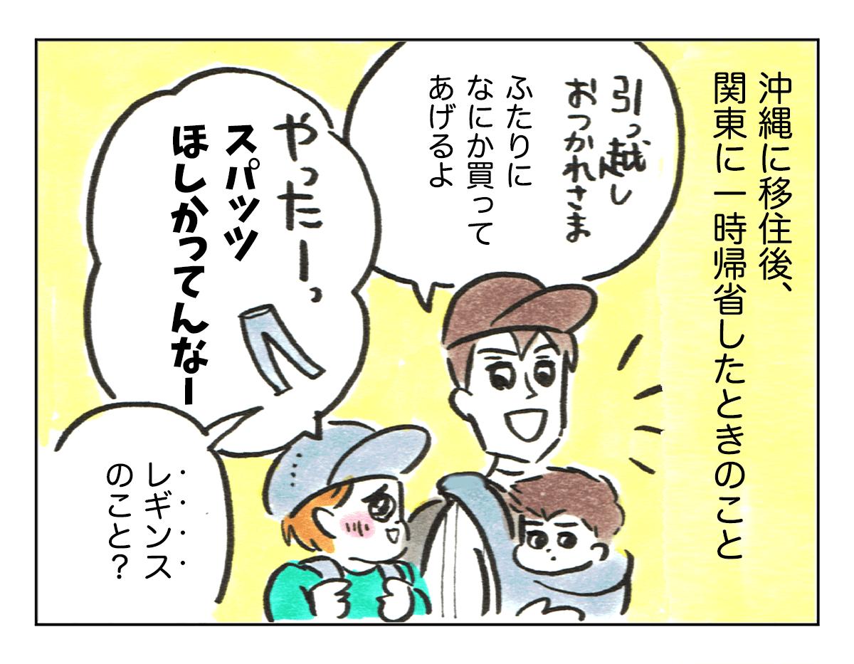 「ジェネレーションギャップ」1
