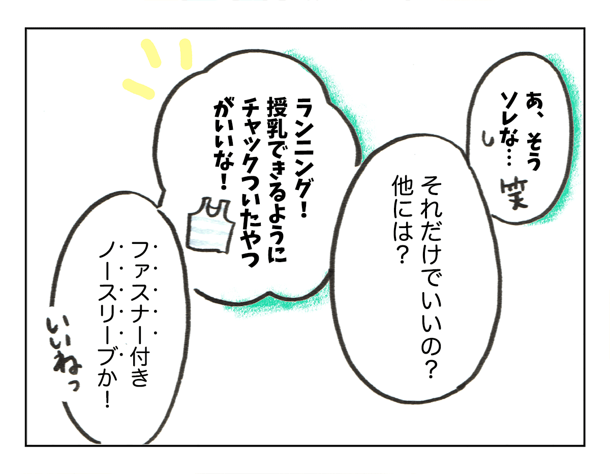 「ジェネレーションギャップ」2