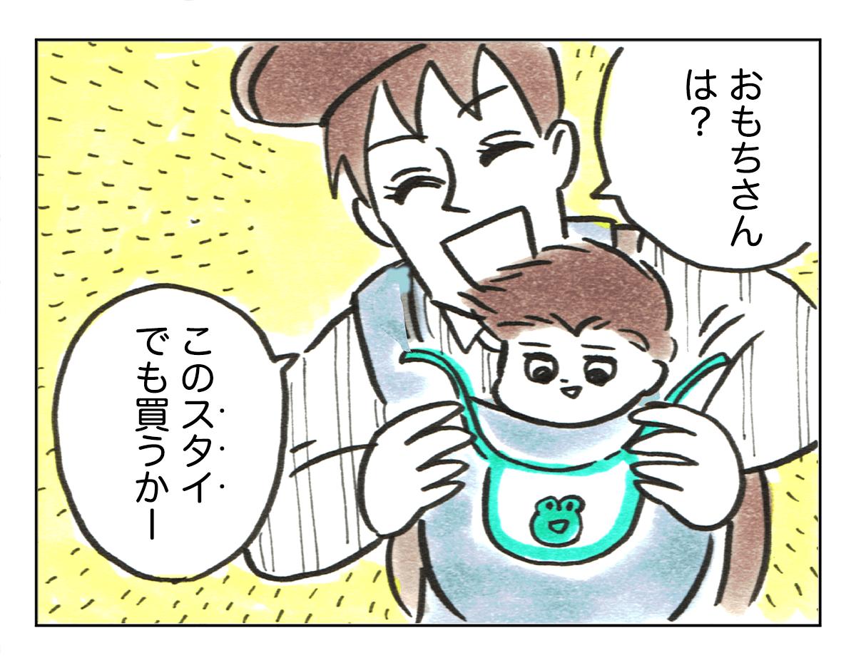 「ジェネレーションギャップ」3