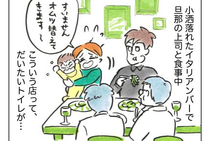 【沖縄でワンオペ24話】困った!おむつ交換台がないトイレ!そんなときは必殺「エアー・グループワーク」!? #4コマ母道場