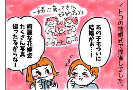 【沖縄でワンオペ27話】結婚式の主役は?思いのほか、目立つ娘 #4コマ母道場