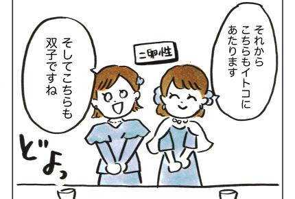 【沖縄でワンオペ28話】結婚式の主役は?類は友(家族)をよぶ? #4コマ母道場