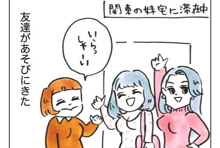 【沖縄でワンオペ29話】おっぱいがいっぱい!ママの密かなる妄想 #4コマ母道場