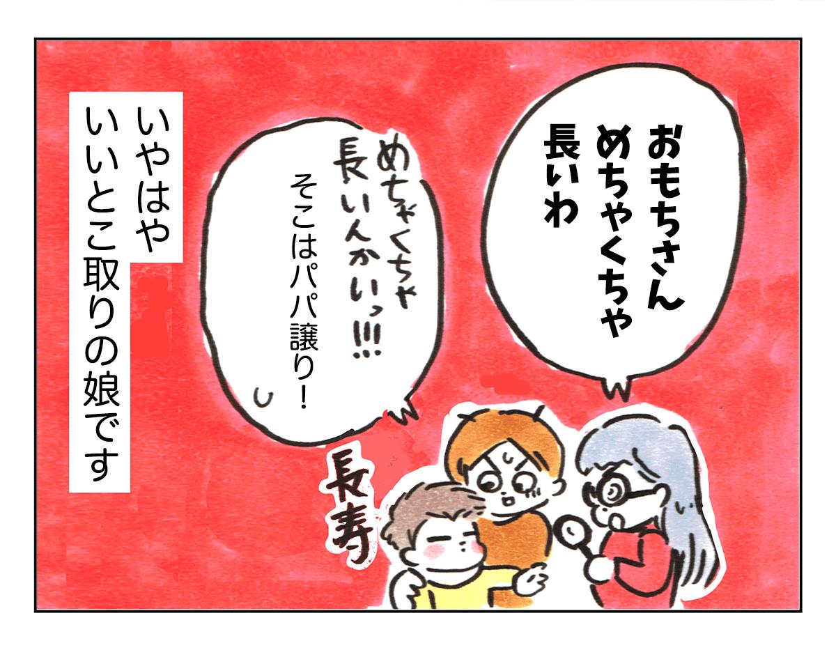 「手相」4