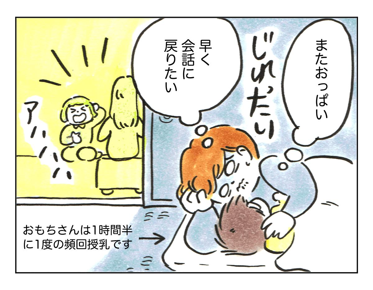 「おっぱいいっぱい」3