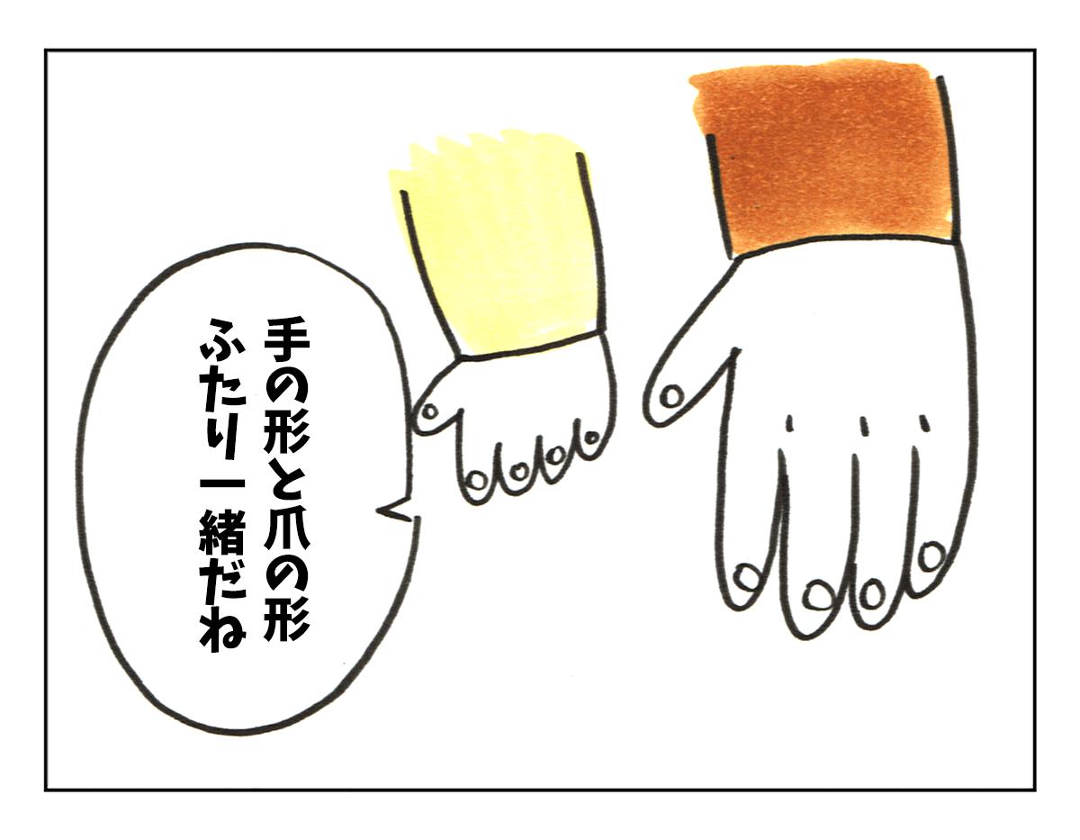 「手相」1
