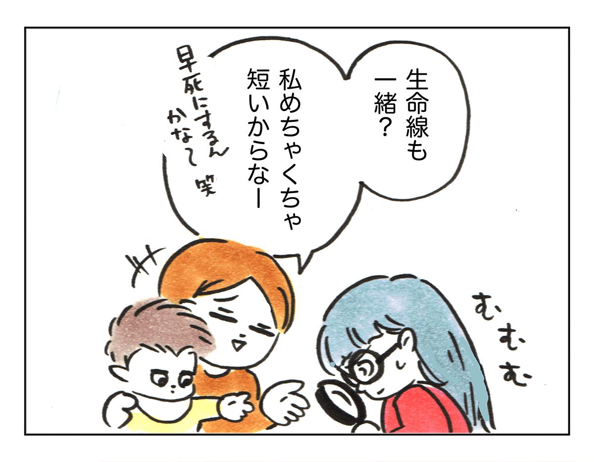 「手相」3