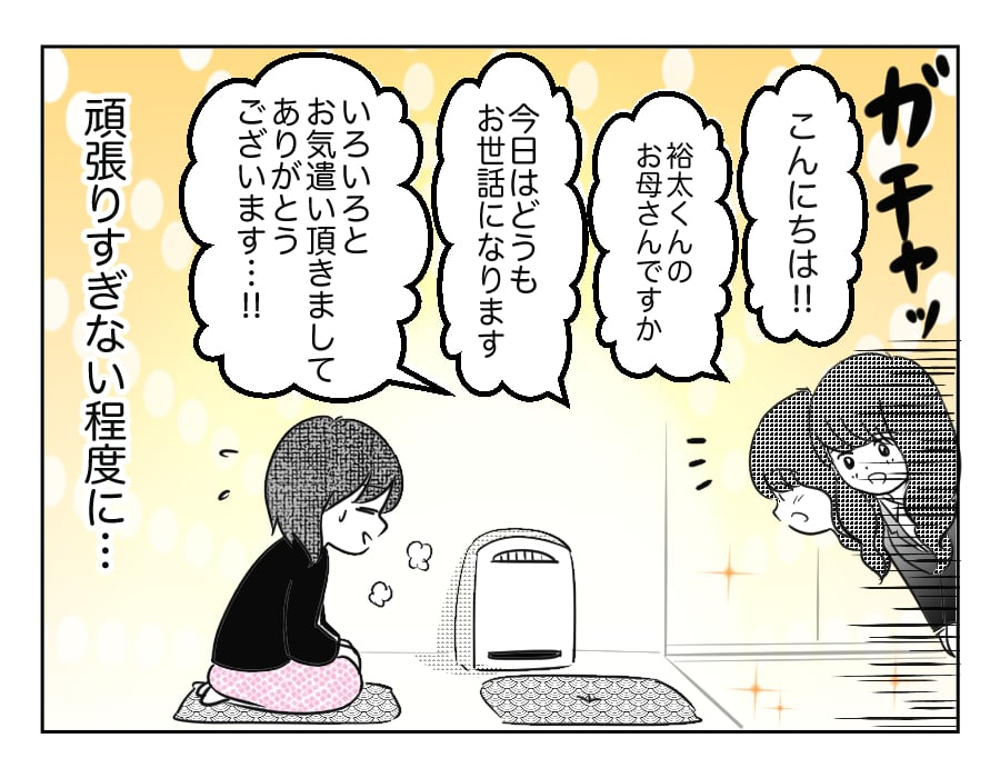 5話4コマ